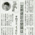 「長崎新聞」2007.05.21